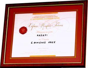 award kasseri Thimelis