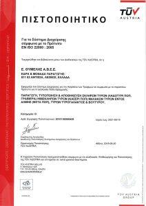 Πιστοποιητικό EN ISO 22000 : 2005 Τυροκομικά Θυμέλης - Τυρί Φέτα - Κασέρι - Γραβιέρα - Κεφαλοτύρι - Λιωμένο Βούτυρο