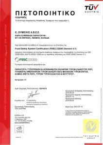 Πιστοποιητικό fssc 22000 Τυροκομικά Θυμέλης - Τυρί Φέτα - Κασέρι - Γραβιέρα - Κεφαλοτύρι - Λιωμένο Βούτυρο